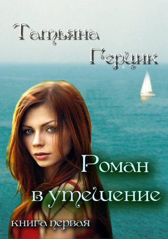 Русские романы электронные книги скачать бесплатно