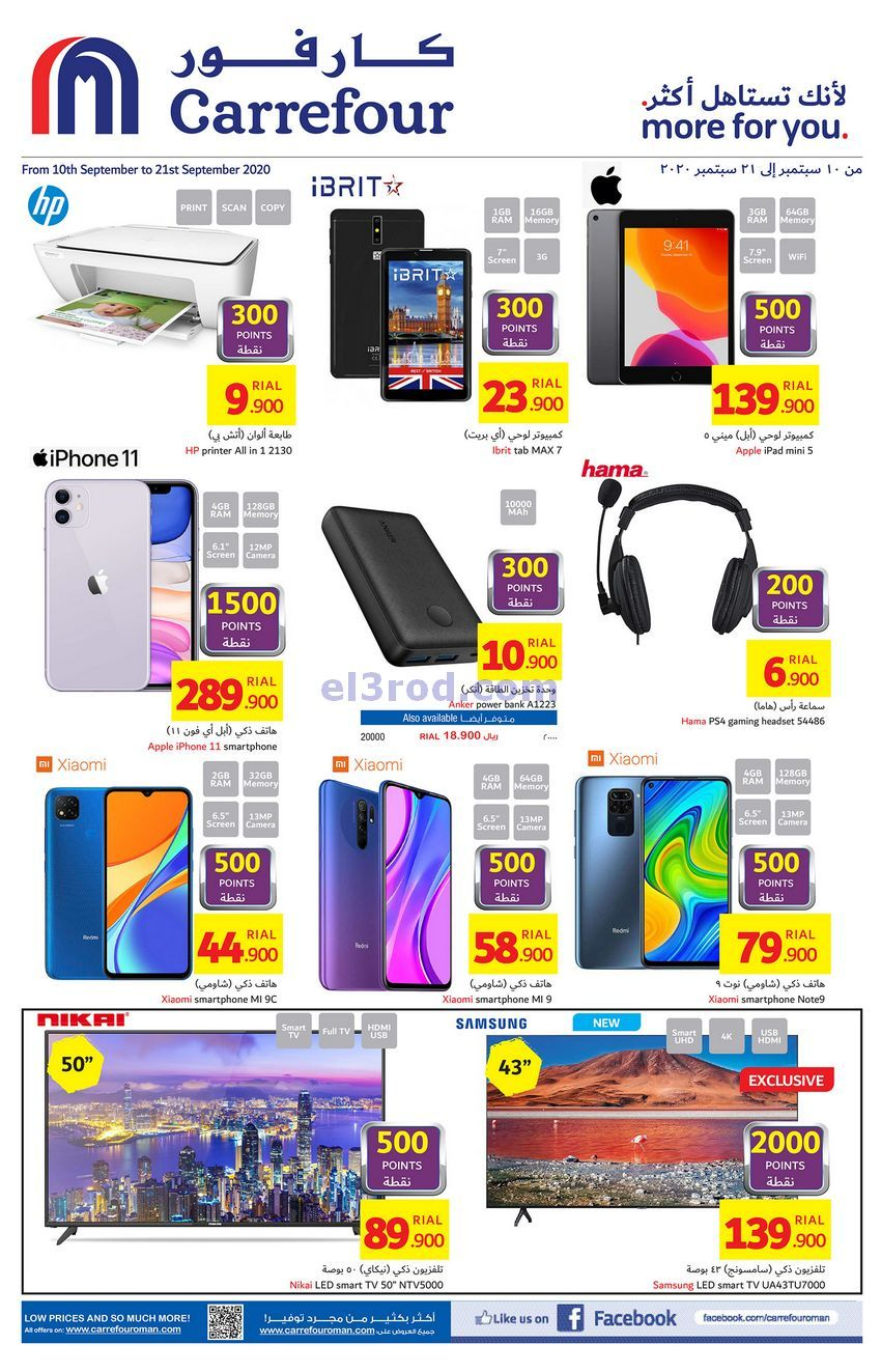 عروض كارفور عمان للتكنولوجيا 10 حتى 21 9 2020 10 Things Oman 16gb