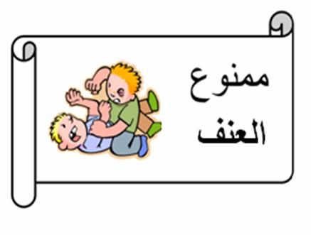 دستور الصف الأول 2 Arabic Alphabet For Kids Learning Arabic Teaching Kids Respect