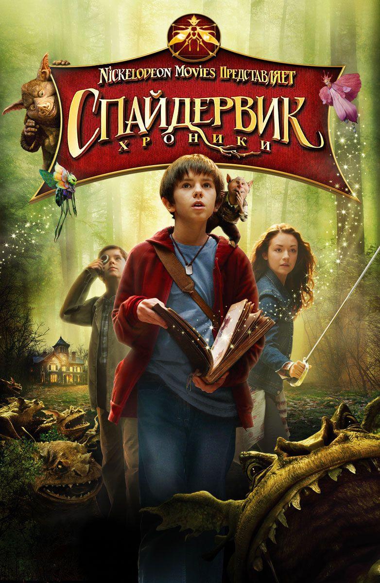 8 Filmov Kotorye Pytalis Prevzojti Garri Pottera Chto Posmotret Titr Spiderwick Spiderwick Chronicles Fantasy Movies