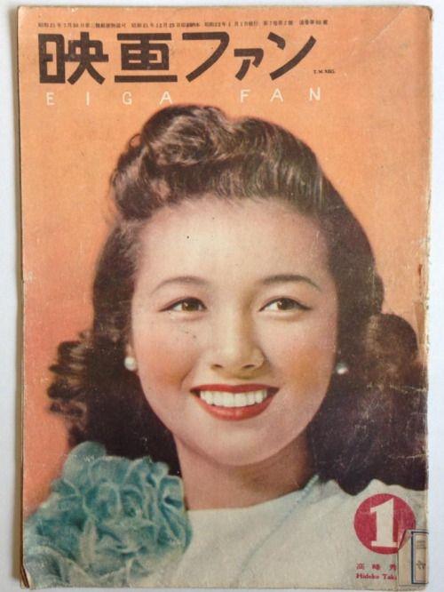 Takamine Hideko 高峰秀子 (1924-2010), 22 years old, on magazine cover Eigafan 映画ファン - Japan - July 1946