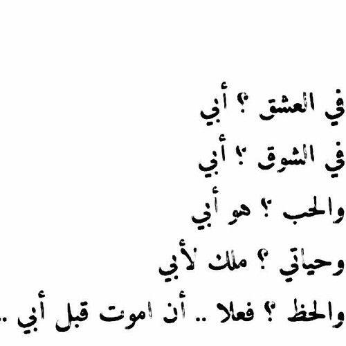 الحظ ان اموت قبل ابي Funny Arabic Quotes Arabic Love Quotes Arabic Quotes
