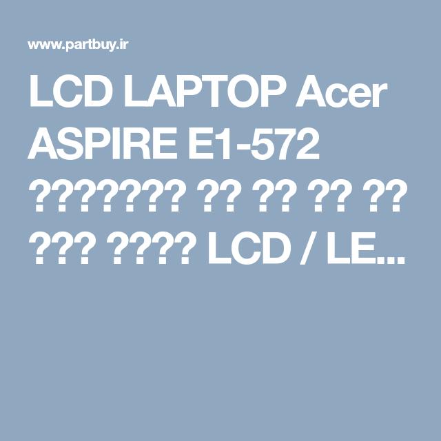 LCD LAPTOP Acer ASPIRE E1-572 مانیتور ال سی دی لپ تاپ ایسر LCD / LE