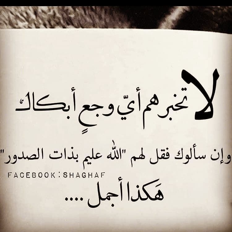 Pin By Mashhour M On Beautiful Beautiful Arabic Words Arabic English Quotes Arabic Love Quotes
