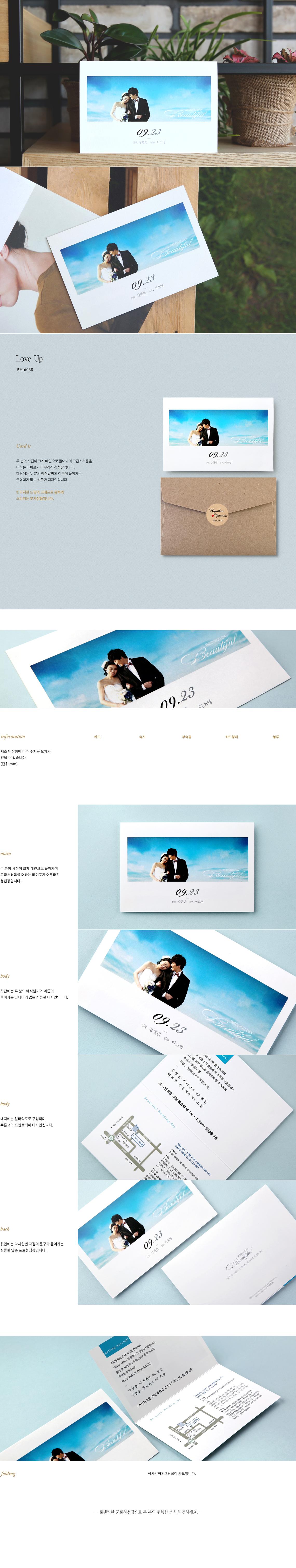 Love Up : 청첩장은 아름다운 날, 이츠카드