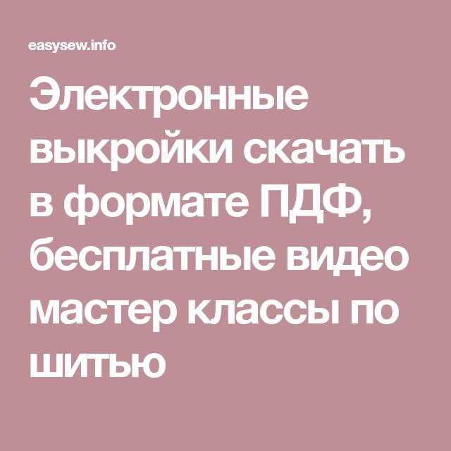 Электронные выкройки скачать в формате ПДФ, бесплатные ...