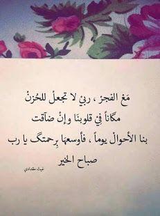 Image Result For دعوة فجرية Quran Quotes Inspirational Quran Quotes Love Quran Quotes