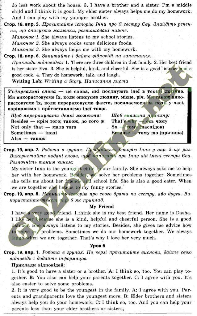 7 клаас с несвит английски а текстов по решебник переводами