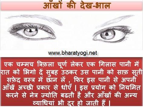 eye care ayurvedic tips