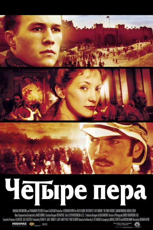 Четыре пера (2002) смотреть онлайн или скачать фильм через торрент.
