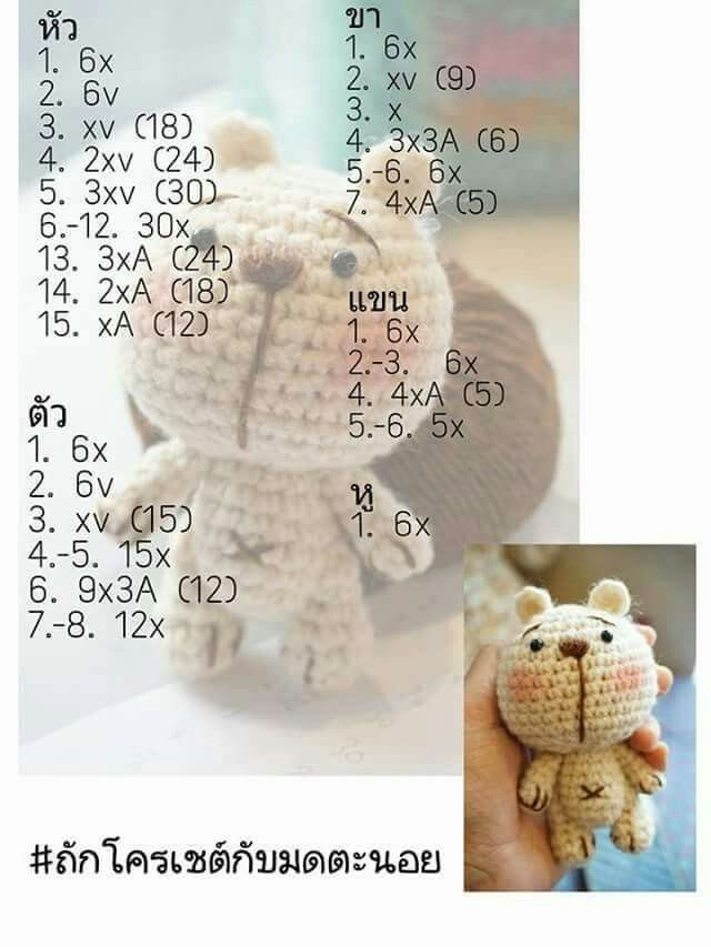 Pin de Diana Hong en Amigurumi Patterns | Pinterest | Patrones ...