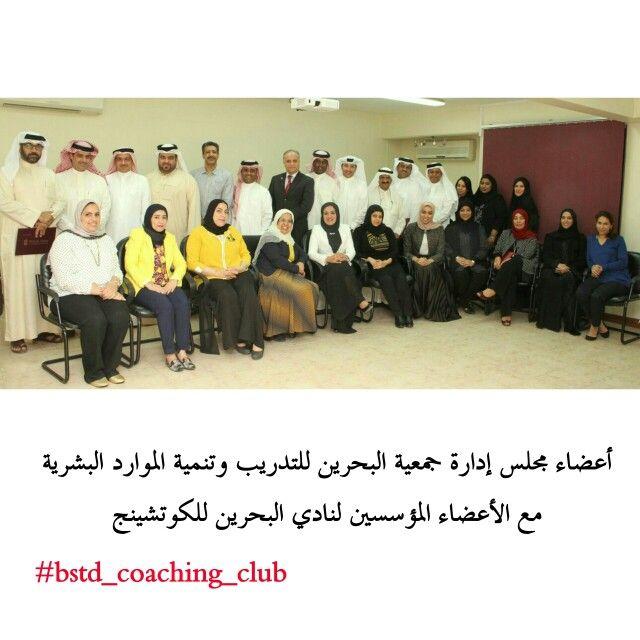 أعضاء نادي البحرين للكوتشينج مجموعة من محترفي وممارسي الكوتشينج نهدف لنشر الوعي والمعرفة للمهتمين بهذا المجال وفق المعايير الدولية والمواثيق الأخلاقية وتنظيم