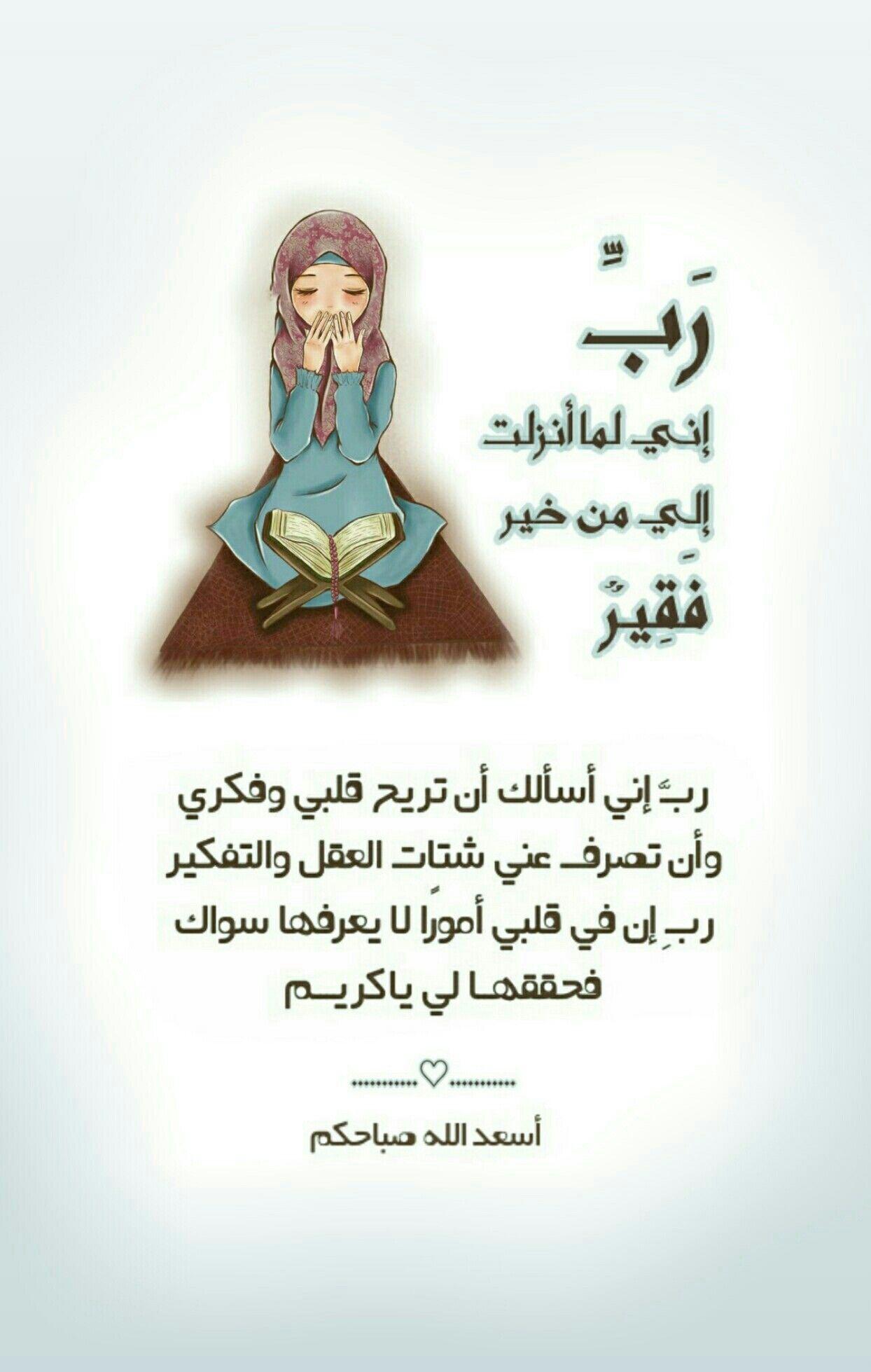 ر ب إ ن ي ل م ا أ ن ز ل ت إ ل ي م ن خ ي ر ف ق ير رب إني أسألك أن تريح قلبي وفكري وأن تصرف عن Islamic Phrases Good Morning Greetings Quran Verses