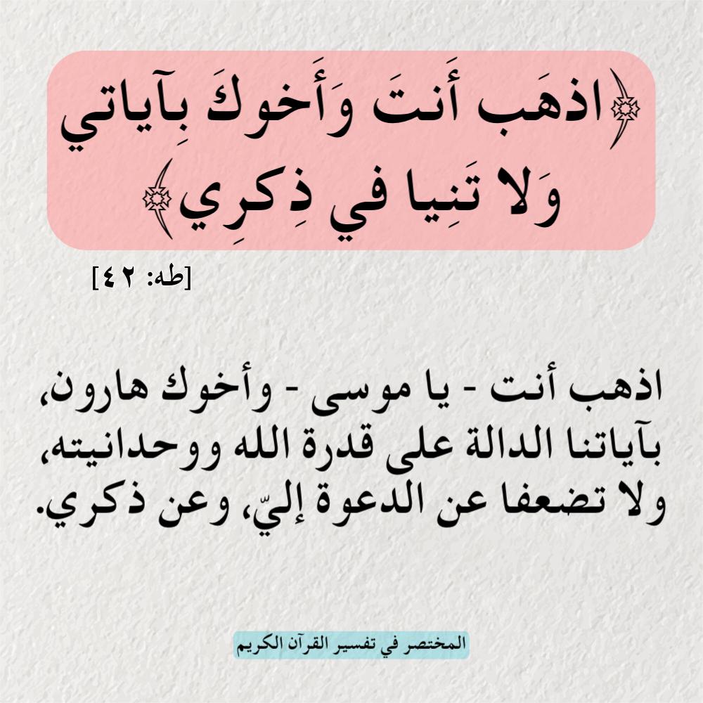 Pin By الأثر الجميل On آية وتفسير Quran Quotes Quran Verses Verses