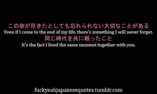 japanese quotes about friendship