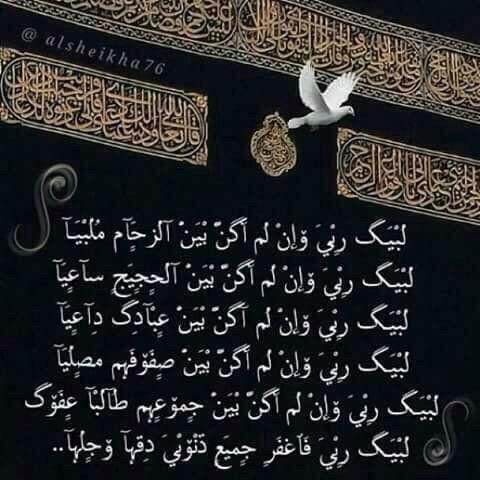 Media Tweets By Bahasalamah Bahasalamah8 Strong Quotes Prayer For The Day Allah Islam