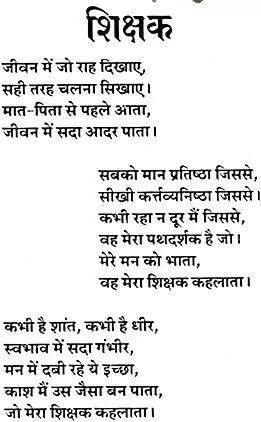 Teachers Shayari and Teachers day Shayari in hindi Guru Shayari