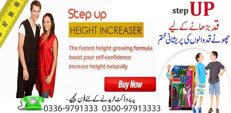 Step Up Height Increaser In Pakistan Men/Women Price