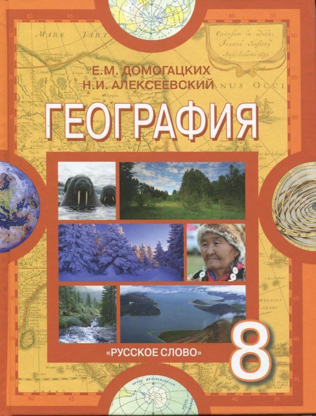 Конспекты уроков по географии 8 класс домогацких