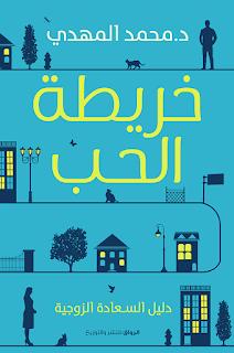 تحميل كتاب خريطة الحب Pdf محمد المهدي Pdf Books Reading Books To Read Books