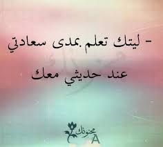Touch In Love Love Quotes Arabic Quotes Words