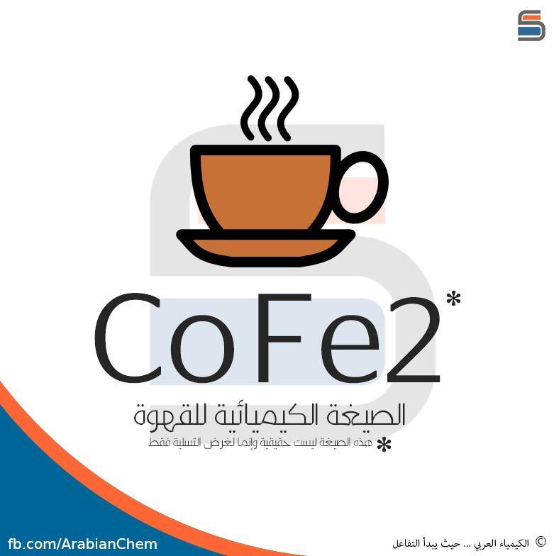 صورة للتسلية فقط الصيغة الكيميائية للقهوة Chemistry Food
