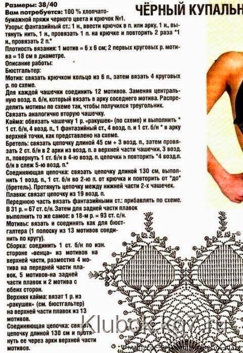Patrones y moldes para tejer traje de baño con ganchillo | CROCHET 1 ...