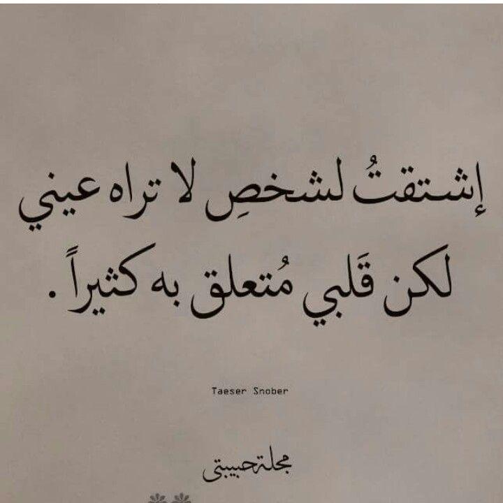 Pin By Suzy Zozo On كلام حلو Calligraphy Arabic Calligraphy Arabic