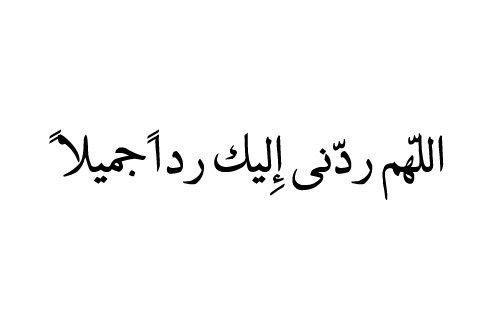 اللهم ردنى إليك ردا جميلا Quotes Words Sayings