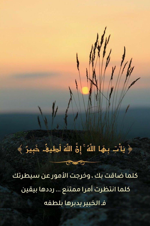 قرآن كريم آية ي أ ت ب ه ا الل ه إ ن الل ه ل ط يف خ ب ير Quran Books Pilot