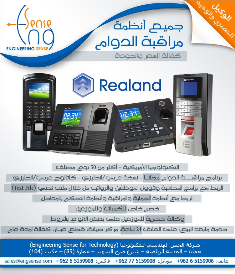 Time Attendance Access Control Systems Access Control System Information Technology Access Control
