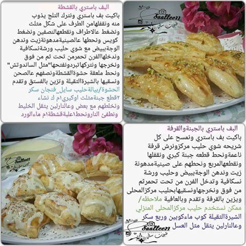 الباف بستري بالجبنة والقرفة الباف بستري بالقشطة Food Yummy Food Light Recipes