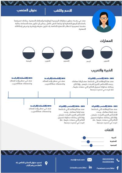 تحميل سيرة ذاتية جاهزة للعمل بالعربي وورد انفوجرافيك مجانا نماذج سيرة ذاتية Arabic Words Words Infographic