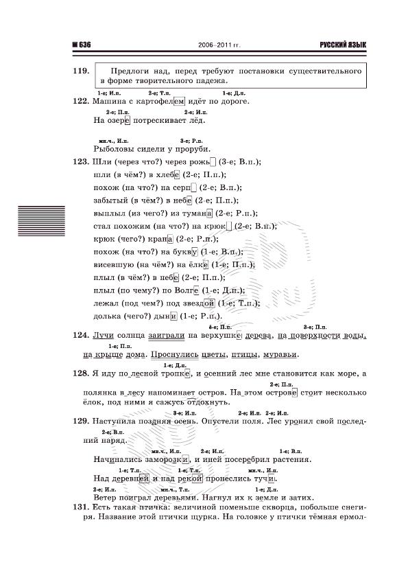 Готовые домашние задание 4 класс русский язык т.е хохлова