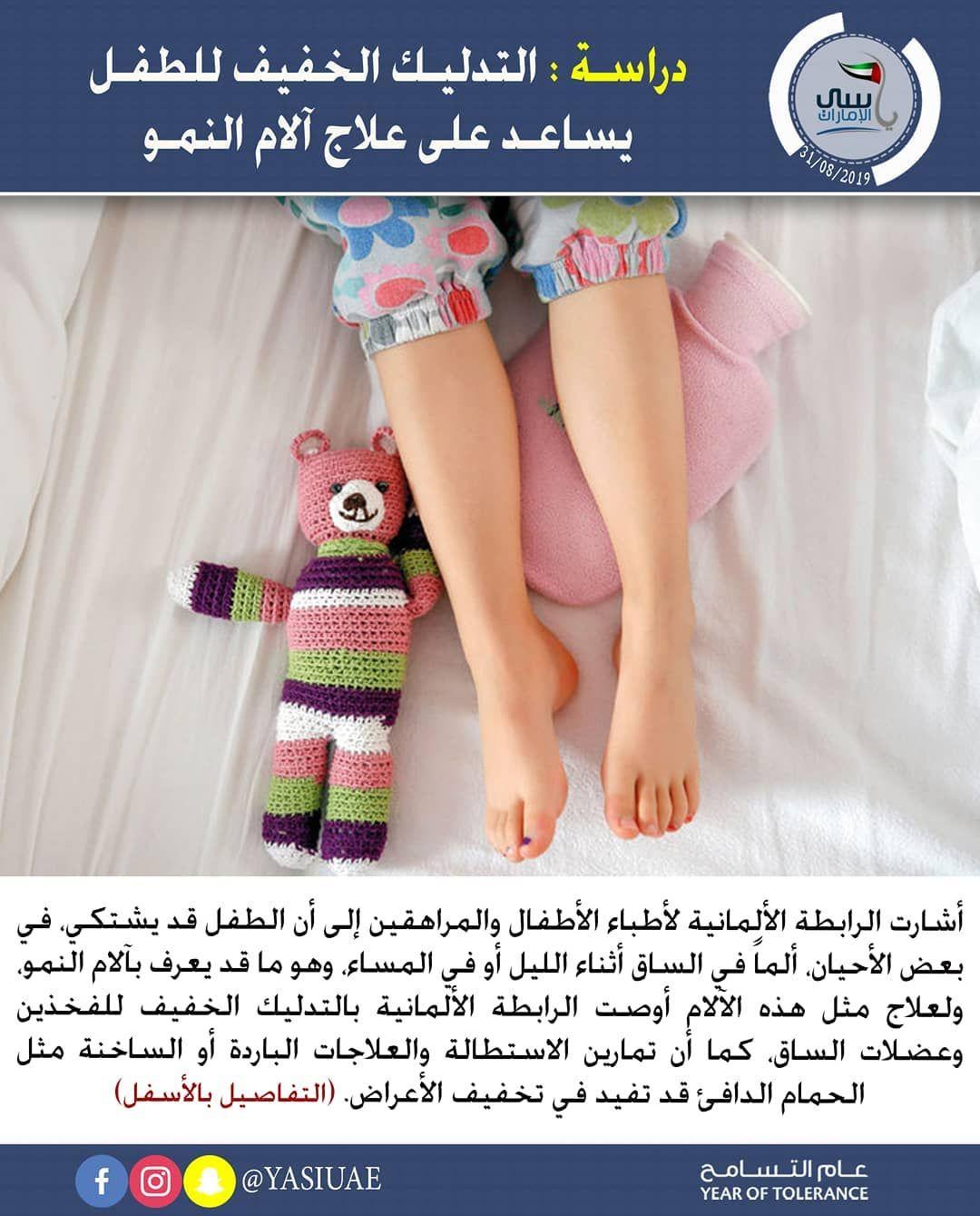 التدليك الخفيف يساعد على علاج آلام النمو أشارت الرابطة الألمانية لأطباء الأطفال والمراهقين إلى أن الطفل قد يشتكي في بعض الأحيان ألما ف Tolerance 3 1 Years