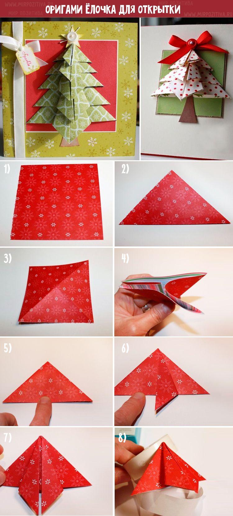 Открытки из оригами на новый год, бриллиантами телефон