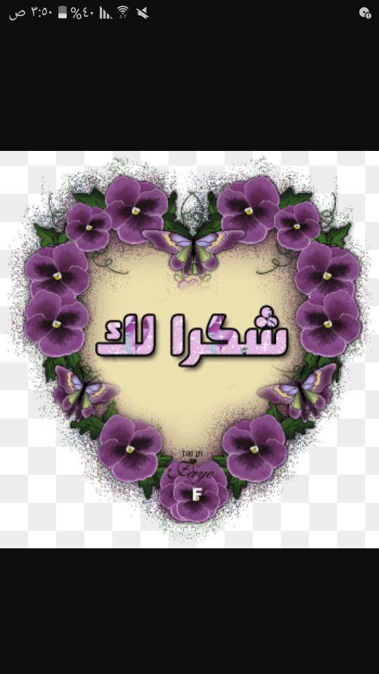 صور شكرا لك منتدى اسلامي مفيد Floral Floral Wreath Wreaths