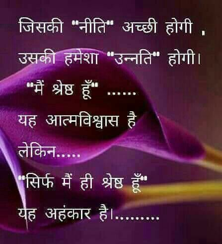 Quotes On Behaviour And Attitude In Hindi