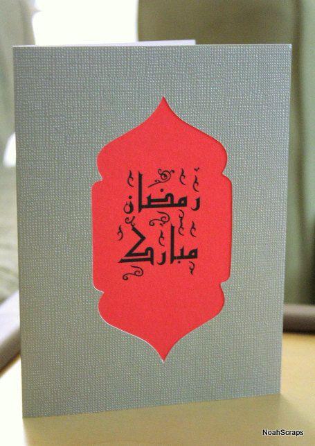 Ramadan MubarakCard for the Islamic Holiday by NoahScraps on Etsy, $3.00