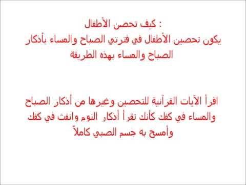 اعراض العين والحسد وعلاجها للأطفال Quotes Math Arabic Calligraphy