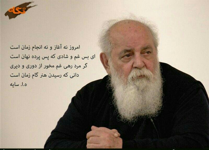 هوشنگ ابتهاج Bio Quotes Persian Quotes Cool Words