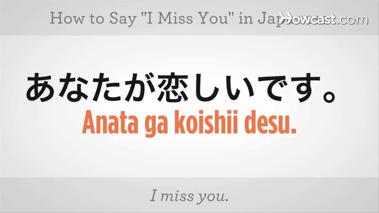How To Say I Miss You Japanese Lessons Japanese Phrases Japanese Language Learn Japanese