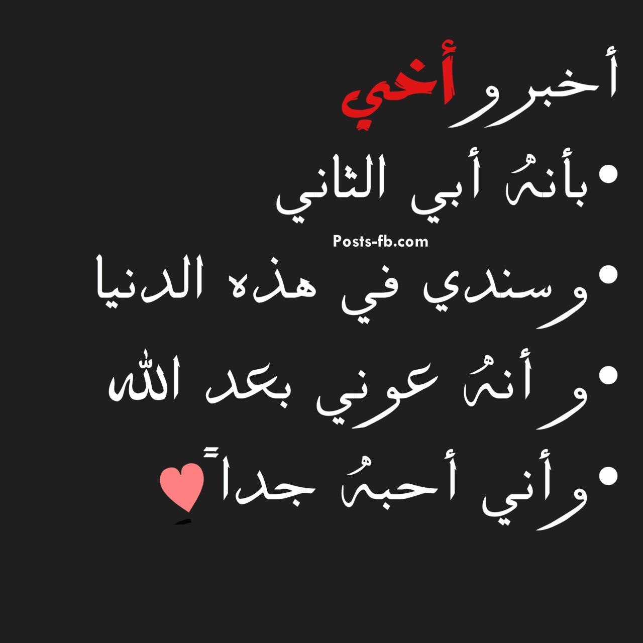 ومضة عن الاخ اخي اخوي ومضات ومضات شعرية Funny Arabic Quotes Inspirational Quotes Wallpapers Beautiful Arabic Words