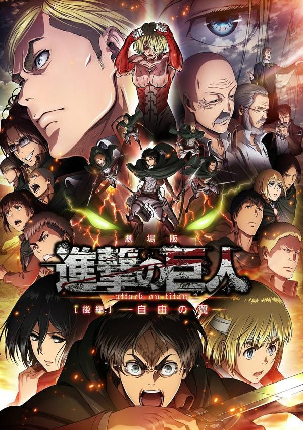 Main Visual For Attack On Titan 2nd Compilation Film Posted Attack On Titan Anime Anime Attack On Titan