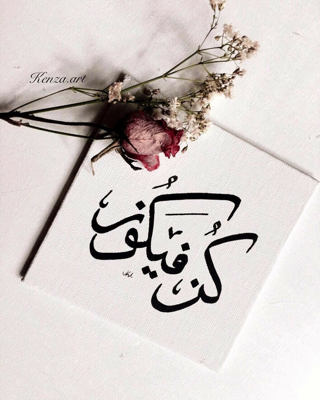 Pin By Salma Khoerunnisa On Islamic Urdu Quotes Deep Islamic Art Calligraphy Islamic Caligraphy Art Arabic Calligraphy Painting