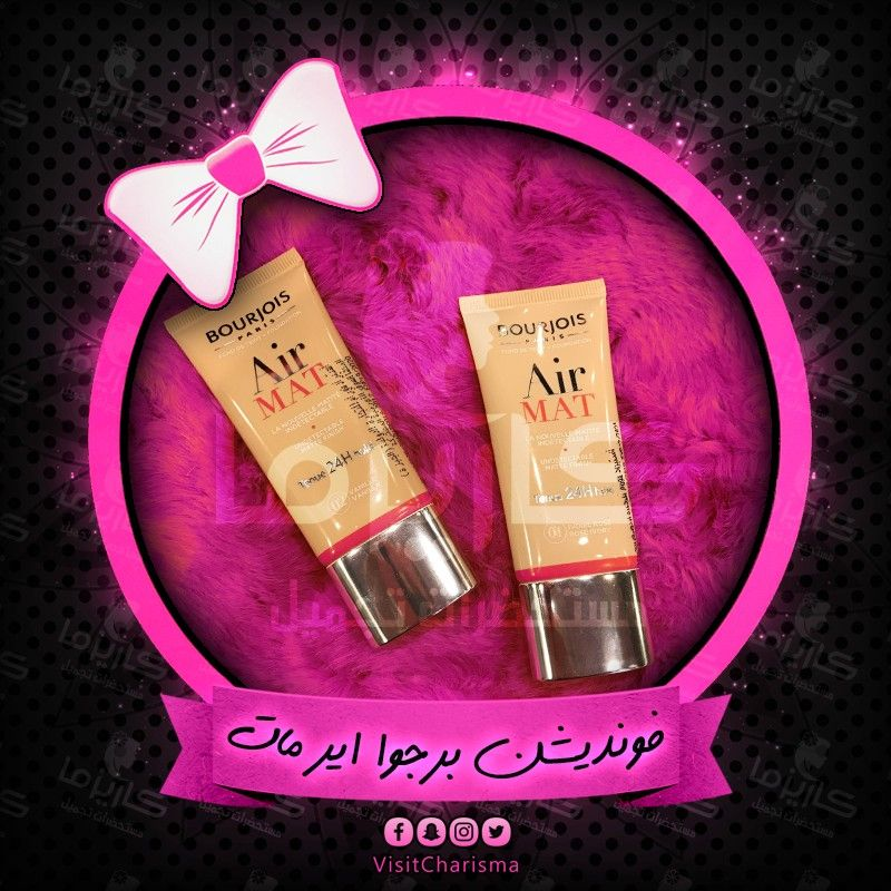 فونديشن برجوا اير مات Skin Makeup Skin Care Bottle
