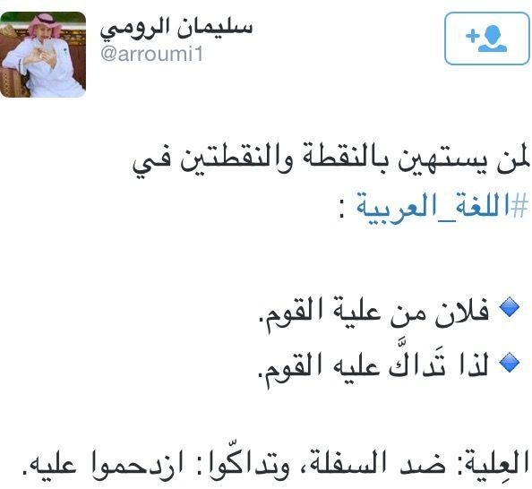 لا تستهين بالنقطتين Alqamoos Org قاموس إنجليزي عربي Math Calligraphy Elli