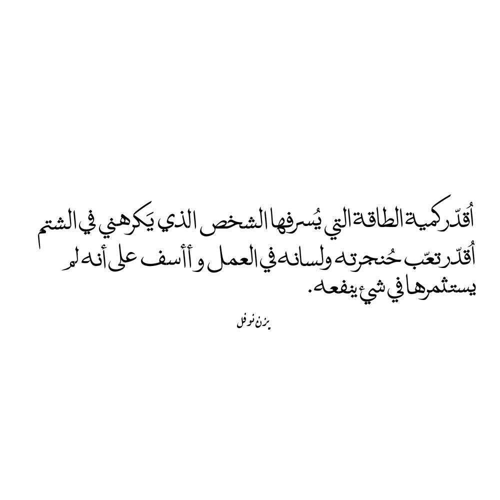 Yazannofal Arabic Quotes Quotes Spoken Word Poetry Poems