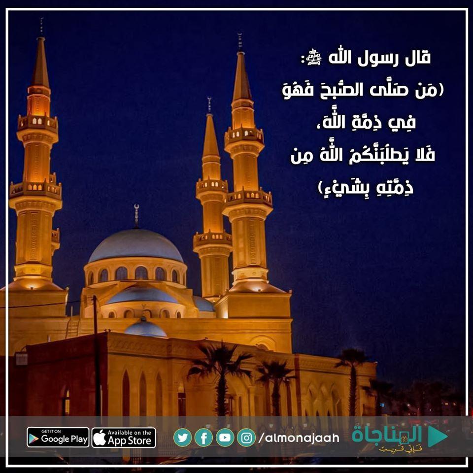 Pin By منصة المناجاة الرقمية Almona On أذكار الصباح والمساء Taj Mahal Building Google Play