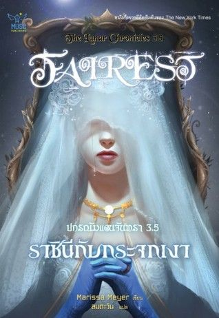 I Looooove This One Thai Edition Of Fairest By Marissa Meyer My